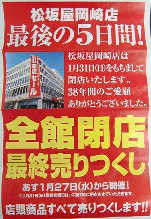 matsuzakaya okazaki heiten-220131-6
