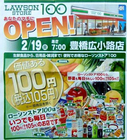 lowsonstore100 toyohashihirokouji-220220-4