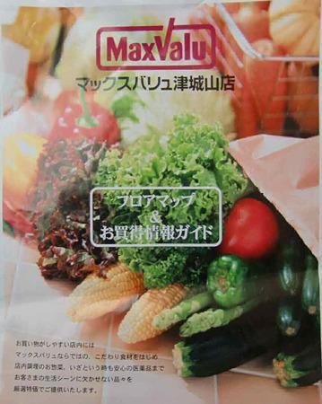 マックスバリュ津城山店 -220429-6