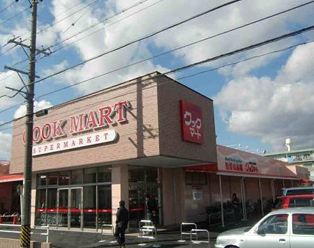 クックマート諏訪店 2011年1月18日(火) オープン 5日目-230122-1