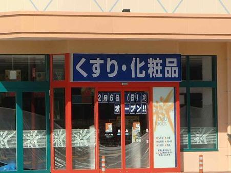 friendtown ryuou-230130-4