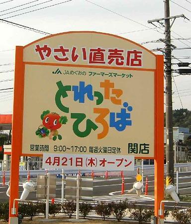 とれった広場 関店 4月21日(木) グランドオープン-230421-1