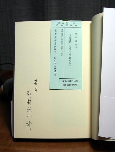 Photos: 0041-nomura-souichirou-kouenkai-on-depression