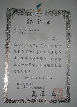 Photos: 認定証☆