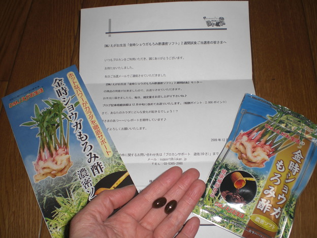 Photos: 金時ショウガもろみ酢濃密ソフト