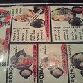 ばくだん屋名古屋店(メニュー5)