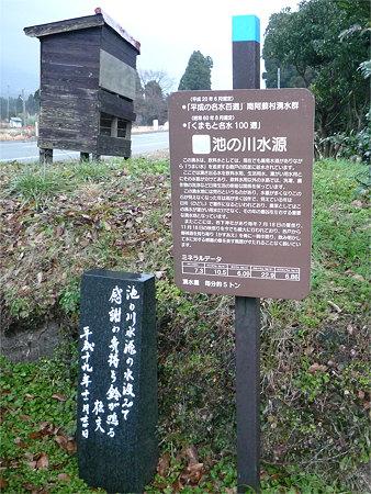 池の川水源(1)