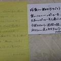 Photos: お手紙