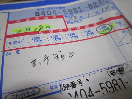 20110119 001(くるるさん)