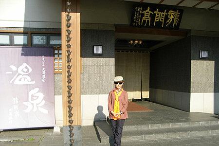 大湯温泉玄関1