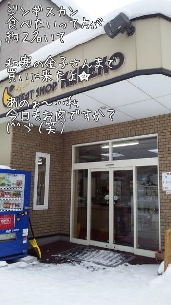 写真: 金子精肉店 外観