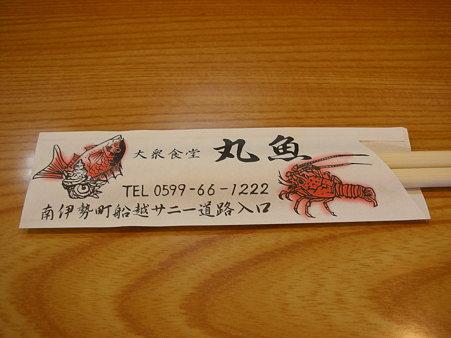 大衆食堂・丸魚1