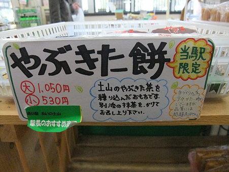 やぶきた餅(道の駅・あいの土山【滋賀】)