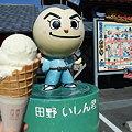 うみのアイス(道の駅・田野駅屋【高知】)