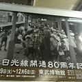 写真: 東武日光線開通80周年記念展(2009)