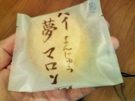 住田屋製菓の夢マロン