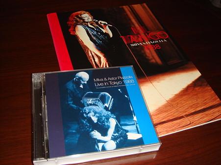 ミルバとピアソラ 1988年来日公演のプログラムと復刻CD