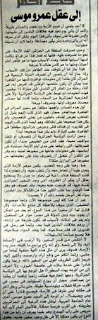 アルジェリア問題とアムル・ムーサー
