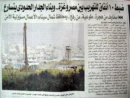 エジプト・ガザ国境の記事