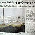 Photos: エジプト・ガザ国境の記事