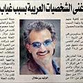 Photos: アラブ長者番付