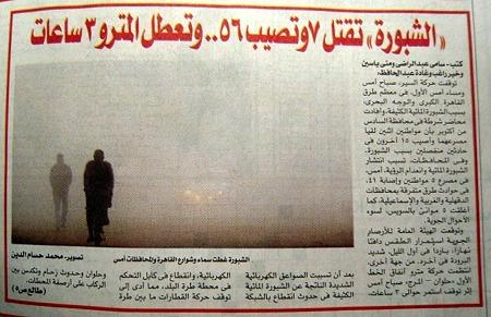 霧のニュース