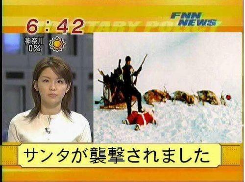 サンタ襲撃 - 写真共有サイト「フォト蔵」