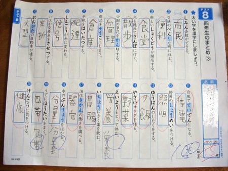 2010年03月05日の記事 | *Nyandarful ... : 中学三年生 漢字 : 中学